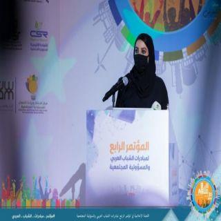 الأميرة فهدة بنت فهد تُشيد بالمؤتمر الرابع لمبادرات الشباب العربي