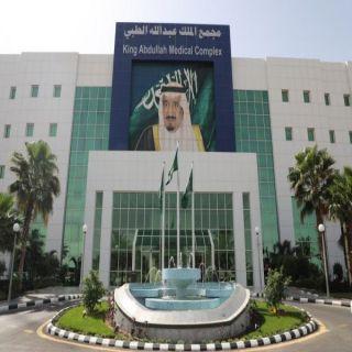 فريق طبي بمجمع الملك عبدالله الطبي بجدة ينجح في ستئصال ورم دماغي لسبعينية