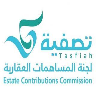 """""""تصفية"""" تبدأ في إجراءات صرف أكثر من 316 مليونًا لمساهمات في #الرياض و #مكة و #جدة"""