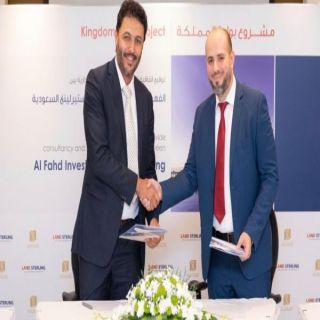 شركة لاند ستيرلينغ وشركة الفهد للأستثمار يوقعان إتفاقية تقديم خدمات استشارية وإدارية