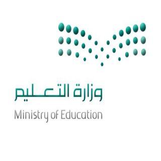 #التعليم تكشف خطط تطوير برامج السلامة المدرسية