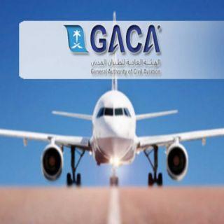 الهيئة العامة للطيران المدني: 3 ناقلات جوية إضافية إبتداءً من يوم الأحد 10 نوفمبر 2019