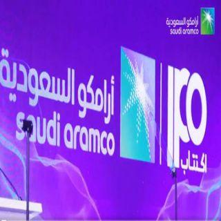 #ارامكو تُعلن الأحد المُقبل موعد إكتتاب الأفراد