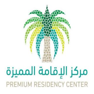 منح الدفعة الأولى من المتقدمين بطلبات الحصول على الإقامة المميزة في المملكة