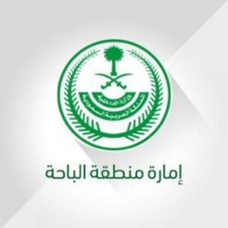 إمارة الباحة في بيان صحفي مقطع الفيديو المتداول مُسيء للمنطقة وأهلها