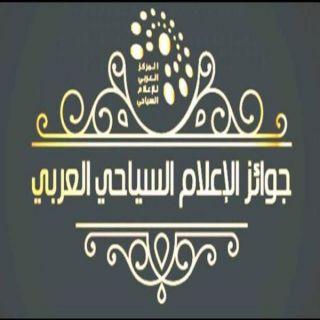 المركز العربي للاعلام السياحي يعلن مواعيد الترشح والتصويت على جوائزه
