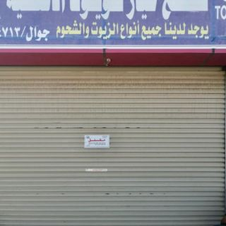 بلدية #بارق تغلق 7 محلات وتعالج التشوه البصري في المحافظة وثلوث المنظر