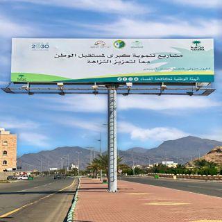 أمانة عسير وبلدياتها تطلق حملة دعائية تفاعلا مع اليوم العالمي لمكافحة الفساد