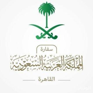 السفارة السعودية في القاهرة توضح ملابسات مقتل المواطن الحارثي