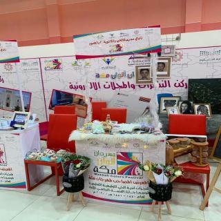 #تعليم_مكة يطلق فعاليات مهرجان ألوان مكة لعام 1441هـ