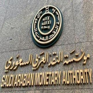 مؤسسة النقد توقف نشاط الوساطة في إعادة التأمين لشركتين