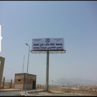 #جامعة_الملك_خالد تنقل كُلية العلوم والآداب لمبنى فرع الجامعة في تًهامة