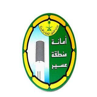 أمانة عسير تطرح 8 مشاريع إستثمارية مساحتها أكثر من 64 ألف م2
