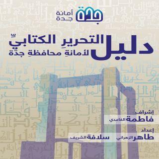 #أمانة_جدة تصدر النسخة الأولى من دليل التحرير الكتابي