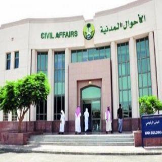 الوحدة المتنقلة للأحوال المدنية تقدم خدماتها في 8 مواقع بمكة المكرمة