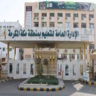 #تعليم_مكة يوجه كافة المدارس لتنفيذ برامج توعوية تثقيفية عن فيروس الكورونا