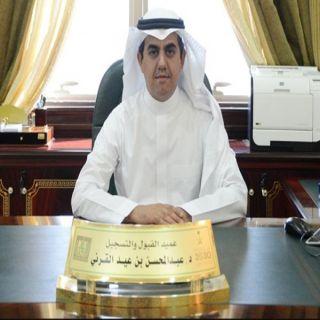 #جامعة_الملك_خالد تُعلن إكمال إجراءات قبول 60 طالبًا وطالبة من ذوي الإعاقة السمعية