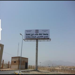 شطر طالبات علوم وآداب #جامعة_الملك خالد في تهامة يحتفل باليوم العالمي للتعليم