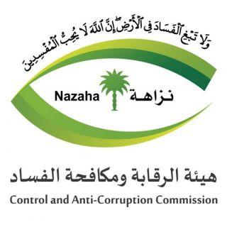 هيئة الرقابة ومكافحة الفساد توقف 386 شخصاً في قضايا فساد مالي واداري