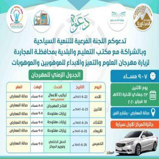 ضمن فعاليات شتاء المجاردة الموهوبين والموهبوات يتنافسون على المركز الأول والجائزة سيارة