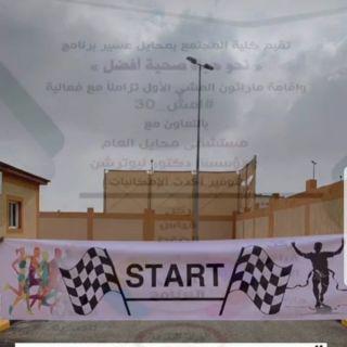 ٢٠٠سيدة وفتاه يُشاركن في المارثوان الأول بفرع #جامعة_الملك_خالد في تُهامة