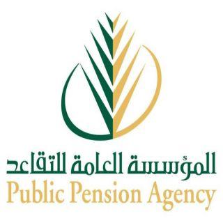 المؤسسة العامة للتقاعد تنهي الربط بنظام «مراسلات»