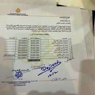 حقيقة مُذيعي قناة الجزيرة يكشفها خطاب مُسرب لمُديرعام الشبكة
