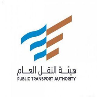 هيئة النقل العام تُعلن عن بدء مشروع النقل العام في أبو عريش والطائف وبريدة وعنيزة
