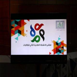 جامعة الملك خالد تطلق فعاليات ملتقى الأنشطة الطلابية للطالبات في نسخته الثانية