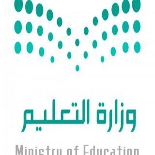 مصادر #التعليم تؤجل موعد تسجيل طُلاب وطالبات الصف الأول