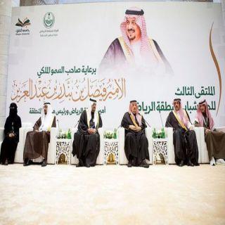 سمو أمير منطقة الرياض يفتتح ملتقى اللجان الشبابية الثالث