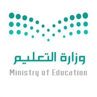 #تعليم_جازان يُعلق الدراسة يوم غداً بعدد من مدارس أبوعريش
