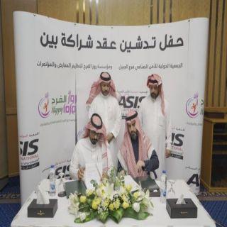 الجمعية الدوليه للأمن الصناعي بـ #الجبيل توقع عدد من الاتفاقيات