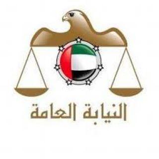 النيابة العامة في الإمارات تدعو لاستخدام خدماتها الذكية لإنجازات المعاملات
