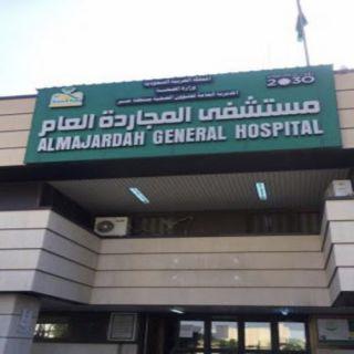 """مستشفى #المجاردة يُعلن عن توفير خدمة """"دواءك يوصلك"""""""