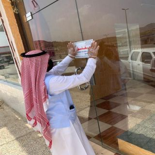 بلدية #بارق تُغلق(5) محلات مخالفة للاشتراطات الوقائية والصحية