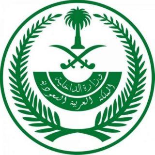 الداخلية :تقديم وقت بدء منع التجول في #الدمام و #الطائف و #القطيف إلى الثالثة عصراً اعتباراً من اليوم.