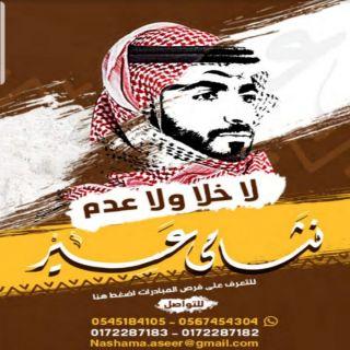 """الأمير تركي بن طلال يُطلق مُبادرة """" #نشامى_عسير """""""