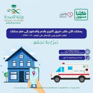 صحة حفر الباطن تطلق مبادرة التبرع بالدم بالمنازل تحت شعار (تبرع بلا تجمع)