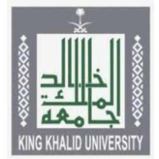 #جامعة_الملك_خالد تُعلن آليات ومواعيد التسجيل في الفصل الصيفي