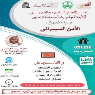 اللجنة الشبابية بمحافظة بارق تعلن عن إقامة دورة تدريبية عن الأمن السيبراني ( عن بعد )