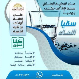 أوقاف بن ثالبة توزع (100) الف لتر من المياه يومياً في #المجاردة