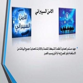 اللجنة الشبابية في #بارق تختتم دورة الأمن السيبراني (عن بُعد)