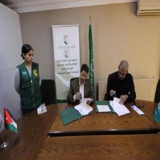 مركز الملك سلمان للإغاثة يوقع عقد توزيع 41 ألف سلة غذائية لشهر رمضان في #الأردن