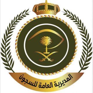 إمارات المناطق تشرع في تنفيذ  العفو الملكي عن سجناء الحق العام