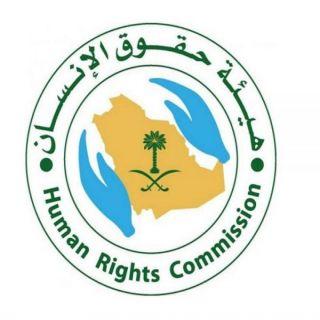 هيئة حقوق الإنسان: الأمر الملكي يشمل الأحداث الصادر بحقهم أحكام نهائية في قضايا الإرهاب