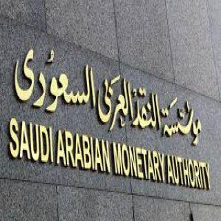 """البنوك السعودية تدعم الصندوق المجتمعي لمكافحة """"كورونا"""" بـ100 مليون ريال"""