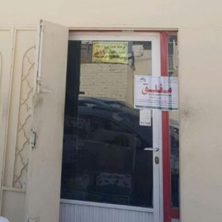 إغلاق 12 منشأة خالفت الإجراءات الاحترازية في مكة