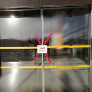 #بلدية_النماص تُعيد إغلاق إحدى المولات التجارية في المُحافظة