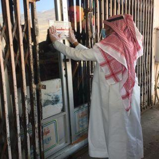 بلدية #بارق تُغلق مركز تسوق مخالف للإشتراطات الوقائية في ثلوث المنظر